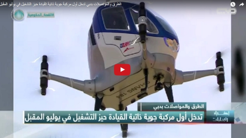 Noticia – Servicio de drone taxi enDubai